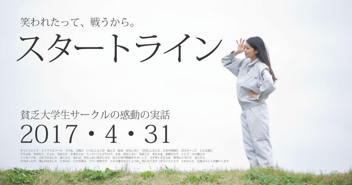ReUsがモデルとなった映画が公開されます
